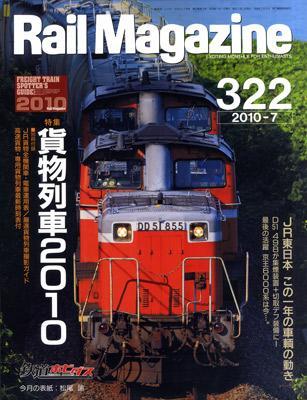Railmagazine322