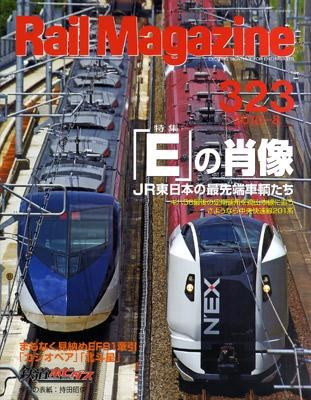 Railmagazine323